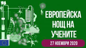 Започват конкурсите за деца и младежи за Европейска нощ на учените 2020