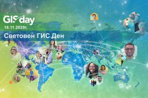 """Учени от """"Джонс Хопкинс"""" и НАСА ще са част от онлайн конференция за Световния ГИС ден в България"""