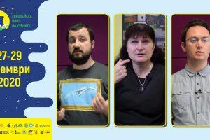 Вируси, фосили и планети - не пропускате програмата на MediaBircks.bg в Европейска нощ на учените FRESHER