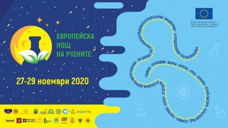 Очакват ни 3 дни Европейска нощ на учените FRESHER – онлайн в над 50 канала в социалните мрежи