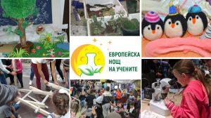Остават 10 дни, за да се включите в конкурсите за деца и младежи на Европейска нощ на учените 2020