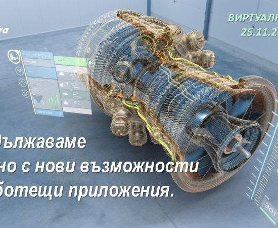 Новости в 3D проектирането ще представи ДиТра в онлайн семинар на 25 ноември (програма)