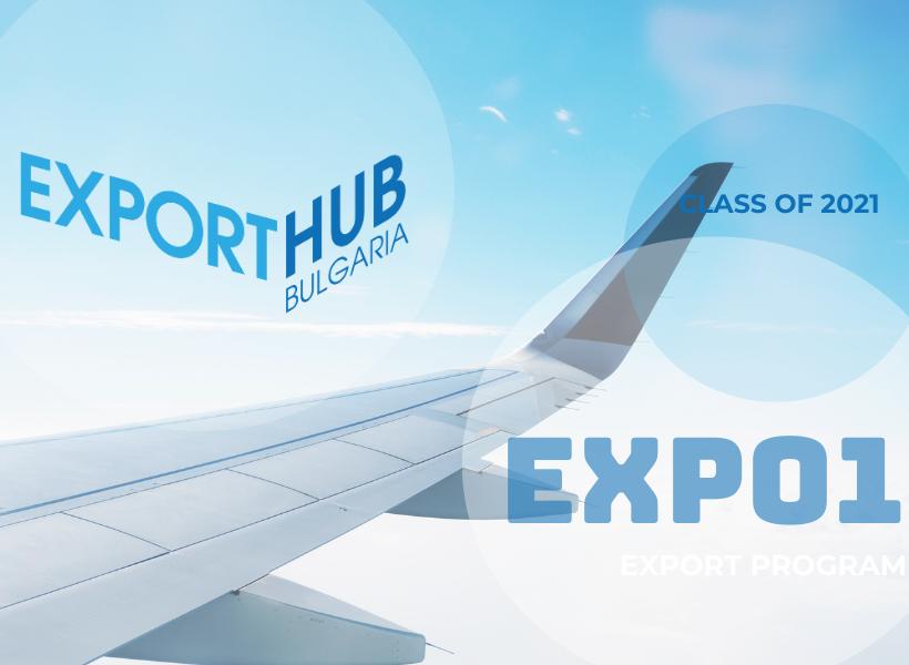 На 11 януари стартира обучителната програма на Export Hub Bulgaria - Expo1 с 15 компании