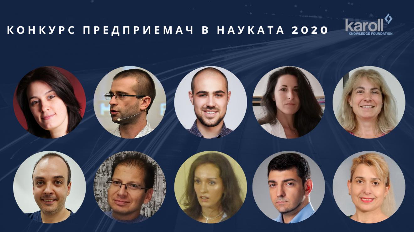 """10 учени участват в конкурса """"Предприемач в науката"""" за стипендия от 30 000 лева от фондация """"Карол Знание"""""""