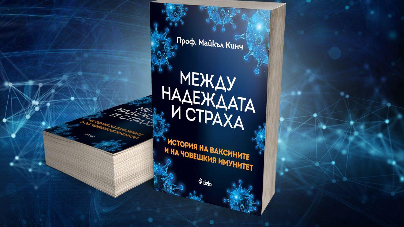 """Проф. Майкъл Кинч дава отговори на важни въпроси за историята на ваксините в книгата """"Между надеждата и страха"""" (откъс)"""
