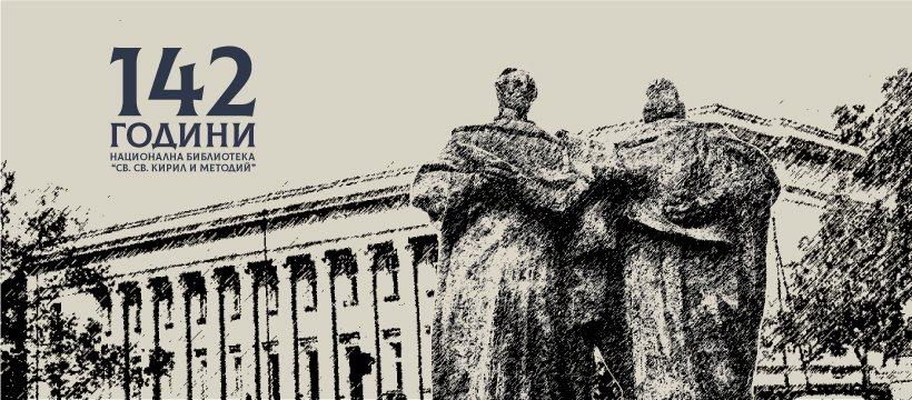 """Днес се навършват 142 години от основаването на Национална библиотека """"Св. св. Кирил и Методий"""" (видео)"""