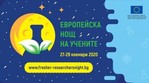 За три дни Европейска нощ на учените FRESHER събра над 200 видеолекции и демонстрации в повече от 50 канала в социалните мрежи