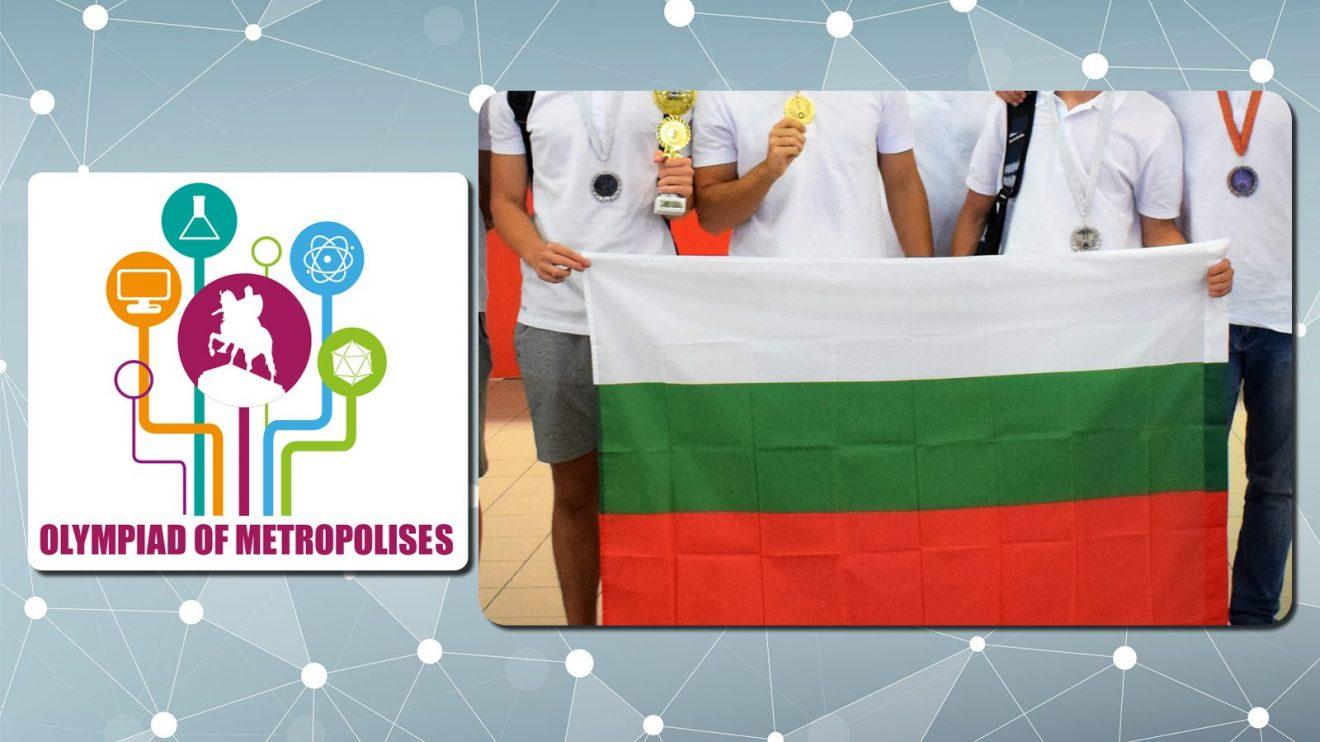Български ученици се състезават в престижната Олимпиада на Метрополисите