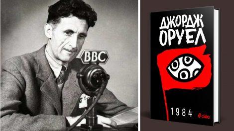 """71 години от смъртта на Джордж Оруел. Откъс от романа """"1984"""" (първа глава)"""