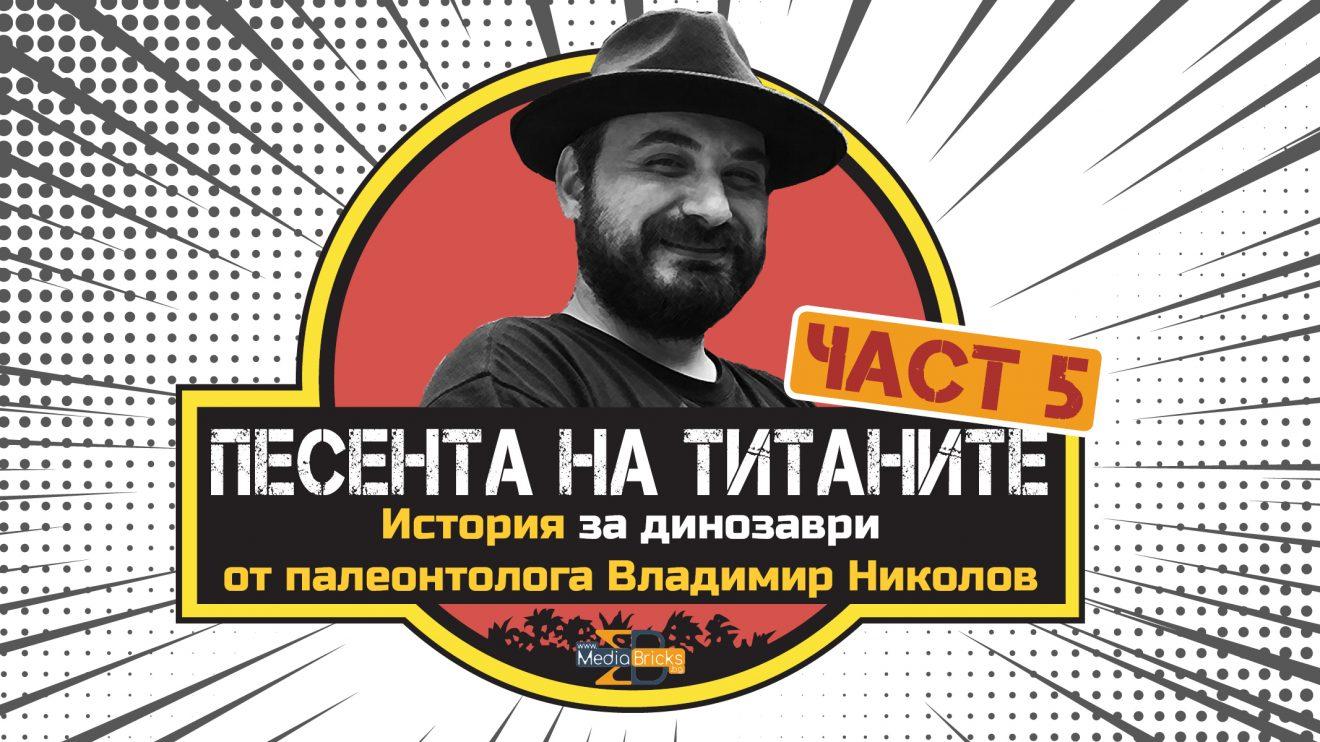 Палеонтологът Владимир Николов: Песента на титаните (част 5)