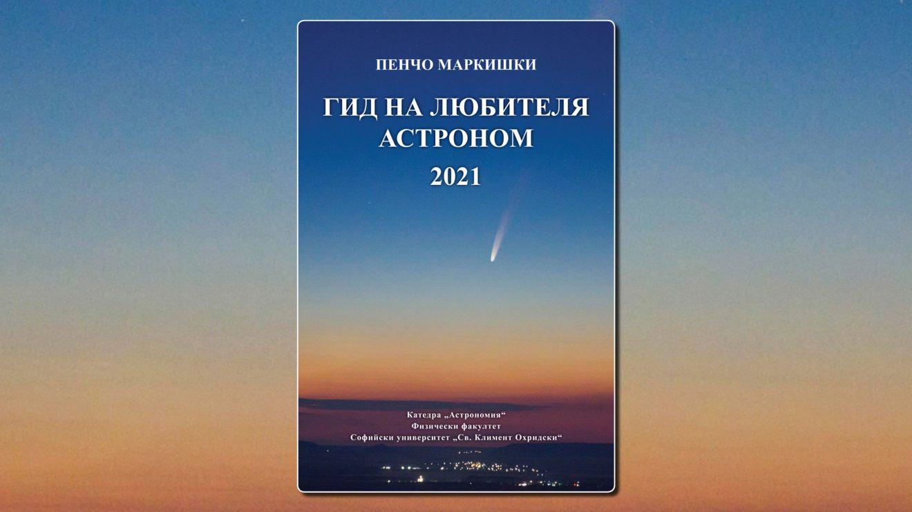 """Излезе безплатната книга """"Гид на любителя астроном"""" за 2021 година (линк за изтегляне)"""