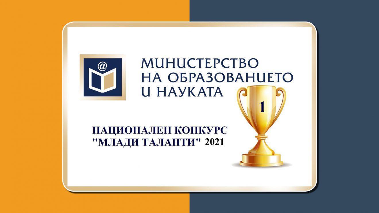 """Националният конкурс за ученици и студенти - """"Млади таланти"""" на МОН приема научни проекти до 7 април"""