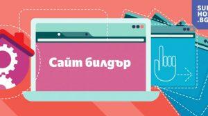 Сайт билдър, българската SaaS услуга на СуперХостинг.БГ, има нови функционалности за лесно създаване на сайтове
