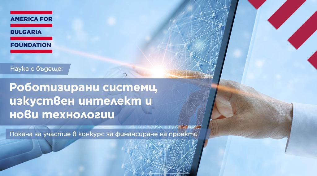"""Започна конкурсът за проекти """"Наука с бъдеще 2"""" на тема """"Роботизирани системи, изкуствен интелект и нови технологии"""""""