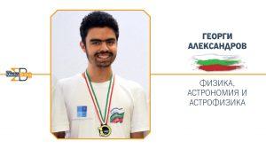 Интервю с олимпиец – Георги Александров, носител на 20 медала по физика и астрономия от най-престижните световни състезания