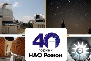 Националната астрономическа обсерватория Рожен навършва 40 години (видео)