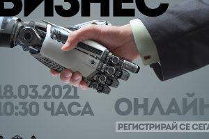 """На 18 март БАН ще покаже най-интересните си разработки в онлайн изданието """"Наука за бизнес"""""""