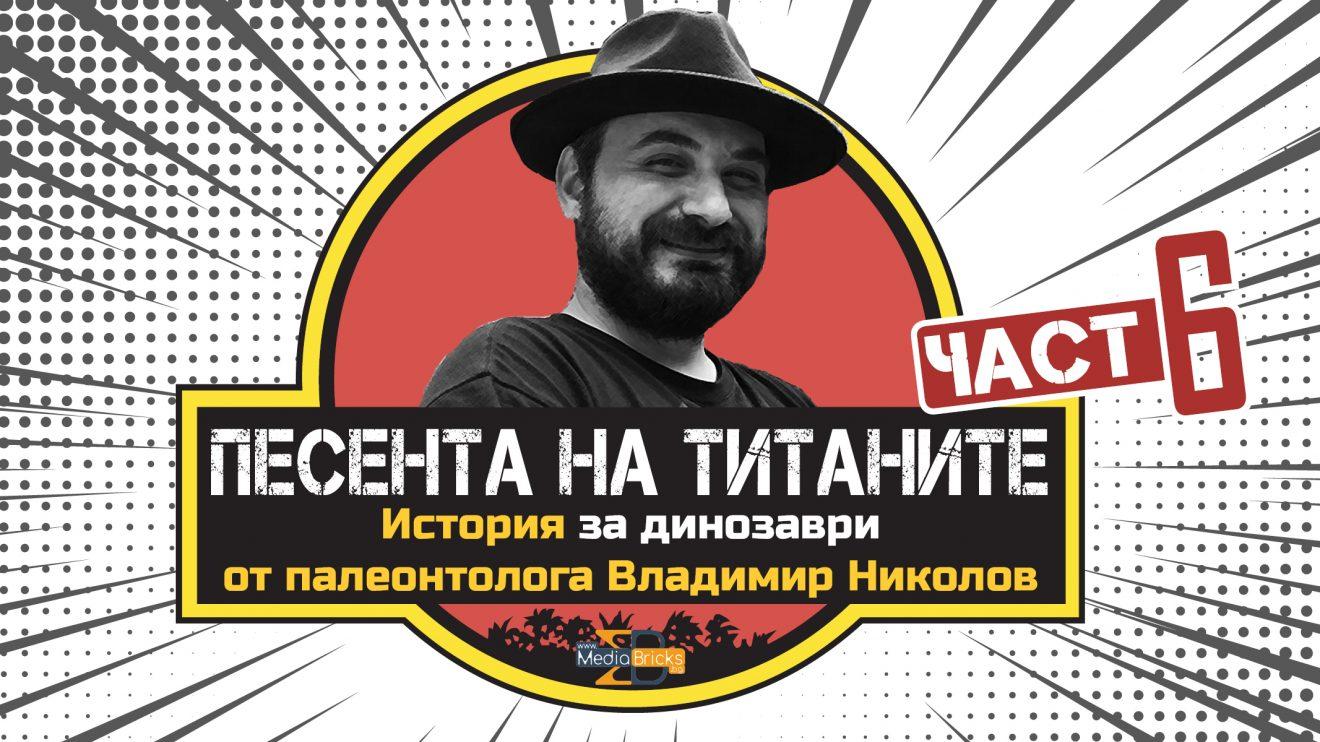Палеонтологът Владимир Николов: Песента на титаните (част 6)