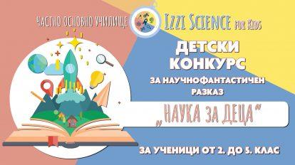 """До 24 май малки писатели от 2. до 5. клас могат да се включат в Детски конкурс за научнофантастичен разказ """"Наука за деца"""""""