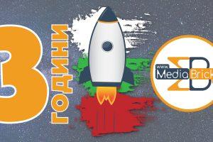 На 12 април сайтът MediaBricks.bg навършва 3 години!