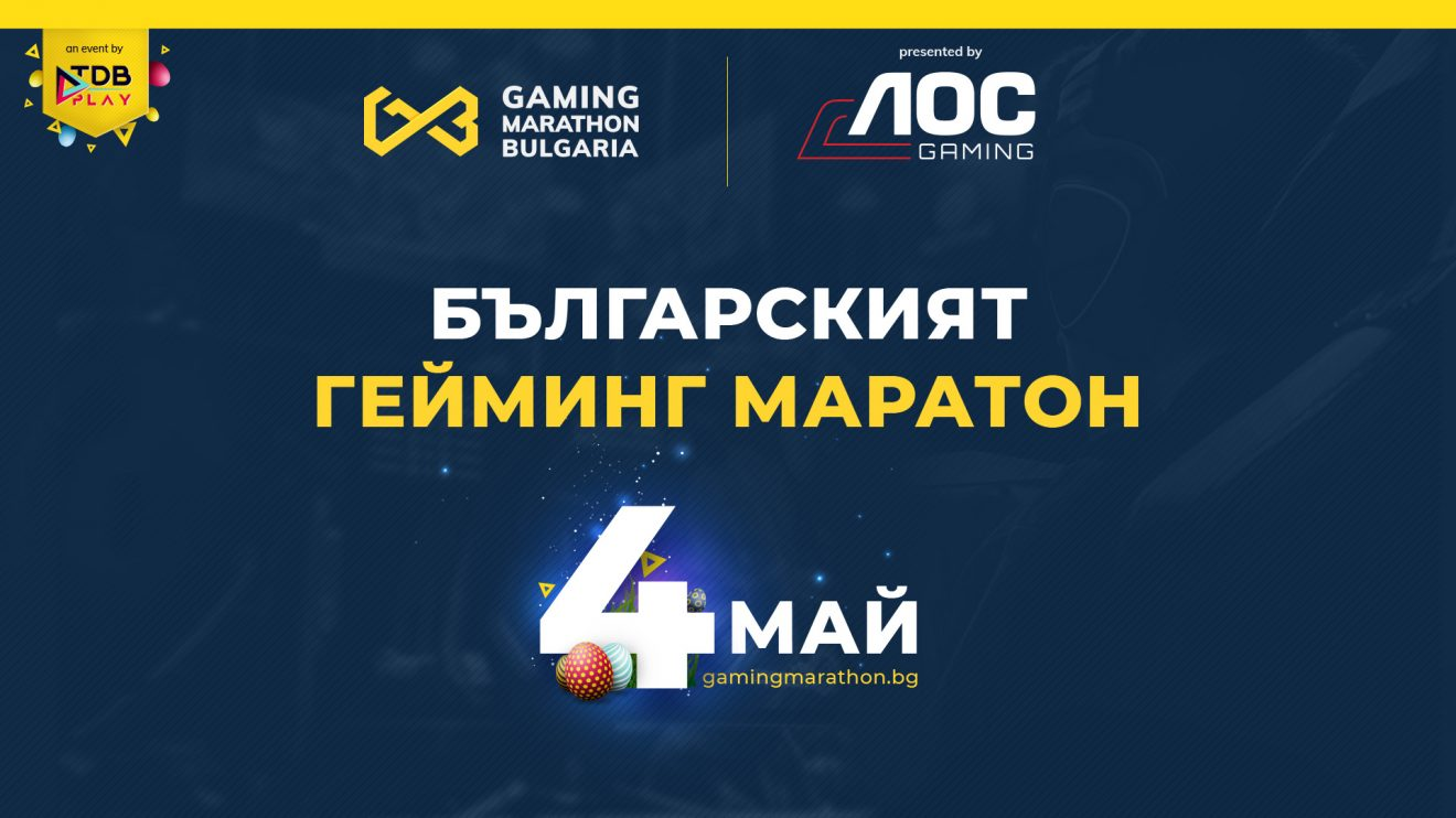 Българският Гейминг Маратон ще има три издания за 2021 година – през май, септември и декември
