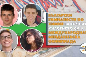 Български гимназисти по химия започнаха участието си в Международната Менделеевска олимпиада
