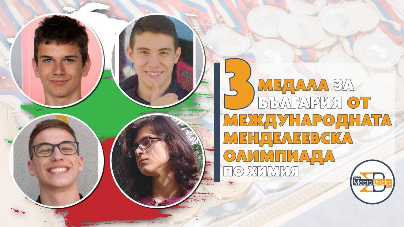 Българските гимназисти по химия спечелиха 3 медала от Международната Менделеевска олимпиада