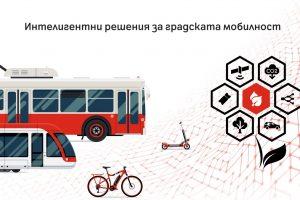 Хакатонът InnoAirChallenge търси технологични идеи за устойчива градска мобилност