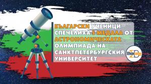 Български ученици спечелиха 5 медала от астрономическата олимпиада на Санктпетербургския университет