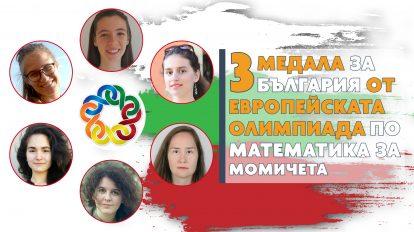 3 медала за България от Европейската олимпиада по математика за момичета (EGMO) (видео)