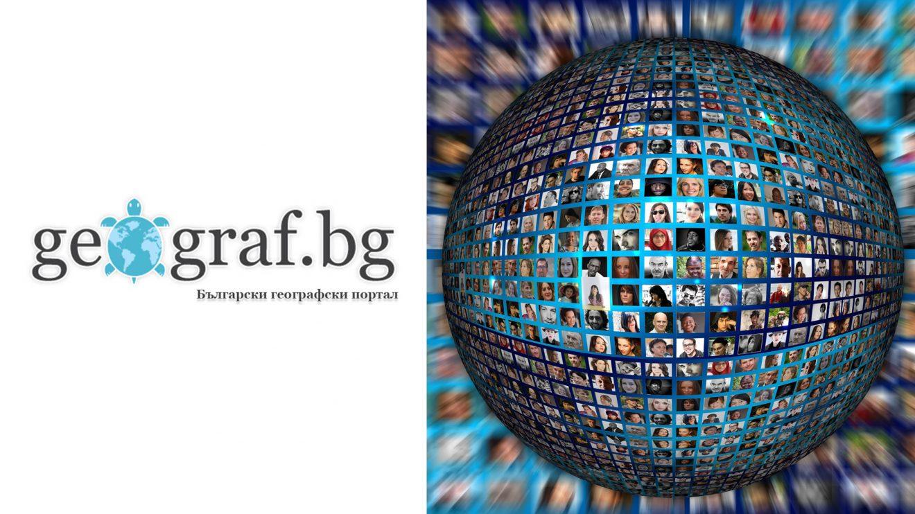 До 12 май се приемат предложения за участие в Български географски онлайн фестивал 2021 г.