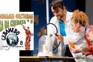 """На 23 април ще се проведе уебинар за STEM учители, които ще участват в """"Наука на сцената 8"""""""