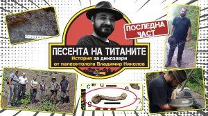 Палеонтологът Владимир Николов: Песента на титаните (част 7 - последна)
