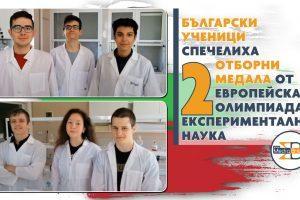 Български ученици спечелиха 2 отборни медала от първата Европейска олимпиада по експериментална наука (видео)