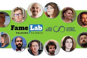 В неделя 12 млади учени излизат на финала на FameLab AllStars 2021
