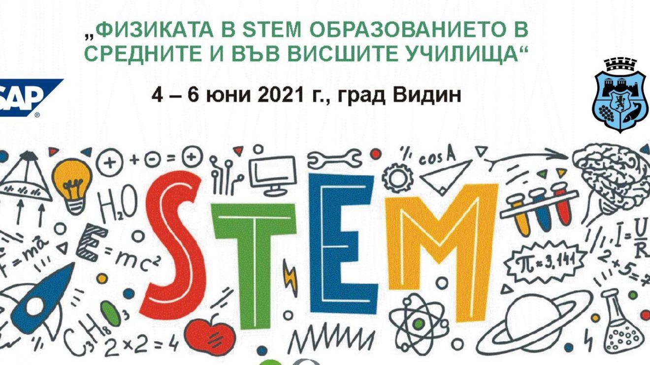 На 4 юни във Видин започва 49-ата Национална конференция по въпросите на обучението по физика