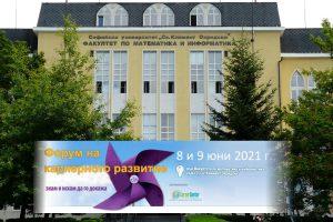 """На 8 и 9 юни Факултета по математика и информатика на СУ организира """"Форум на кариерното развитие"""""""