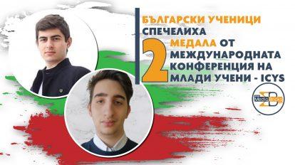 Български ученици спечелиха 2 медала от Международната конференция на млади учени - ICYS