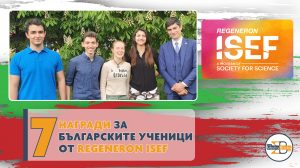 Отлично представяне и 7 награди за българските ученици от Regeneron ISEF (видео)