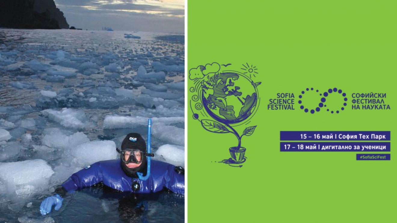 (Софийски фестивал на науката) Д-р Хавиер Кристобо - Скуба водолази в Антарктика