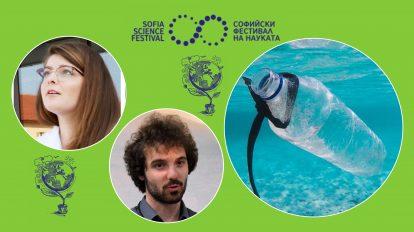 (Софийски фестивал на науката) Златина Димитрова и Пламен Иванов: Прераждането на отпадъците