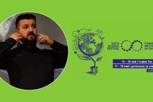(Софийски фестивал на науката) Д-р Тома Щилиянов: Супергерои по Дейвид Боуи
