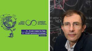 (Софийски фестивал на науката) Проф. Димитър Съсълов: Извънземен живот – нови насоки в търсенето