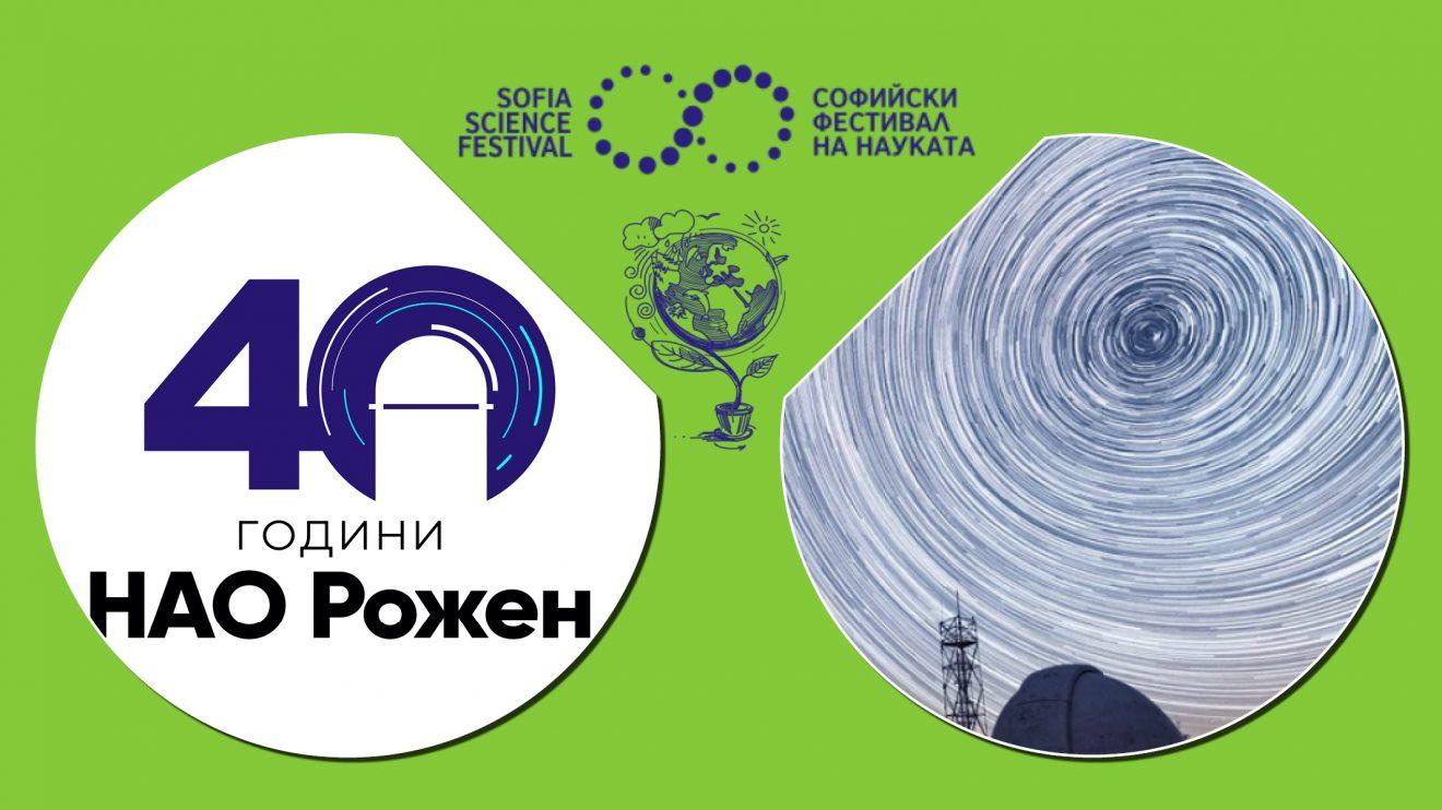 "(Софийски фестивал на науката) Гл. ас. Георги Латев - 40 години обсерватория ""Рожен"""