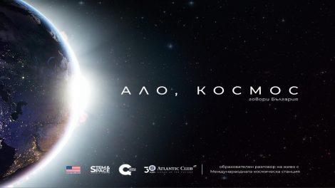На 26 юли България ще осъществи видеоконферентна връзка на живо с Международната космическа станция