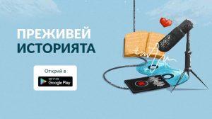 Стартира първата българска специализирана аудио библиотека за деца и ученици - Voicelip
