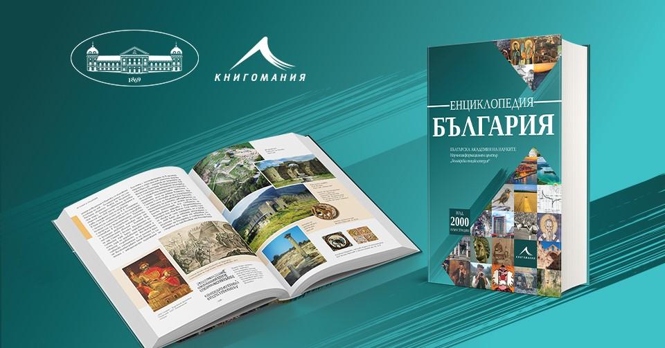 """На 24 юни представят Енциклопедия """"България"""" – луксозно издание с над 800 страници, подготвено от БАН"""