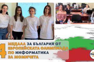 4 медала за България от Европейската олимпиада по информатика за момичета (видео)