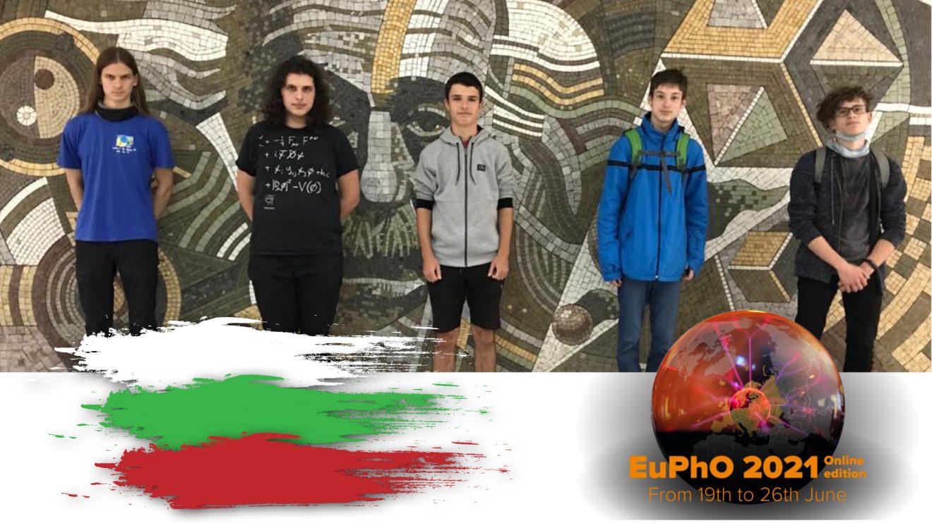 Българските гимназисти по физика завоюваха 5 медала от Европейската олимпиада (EUPhO)