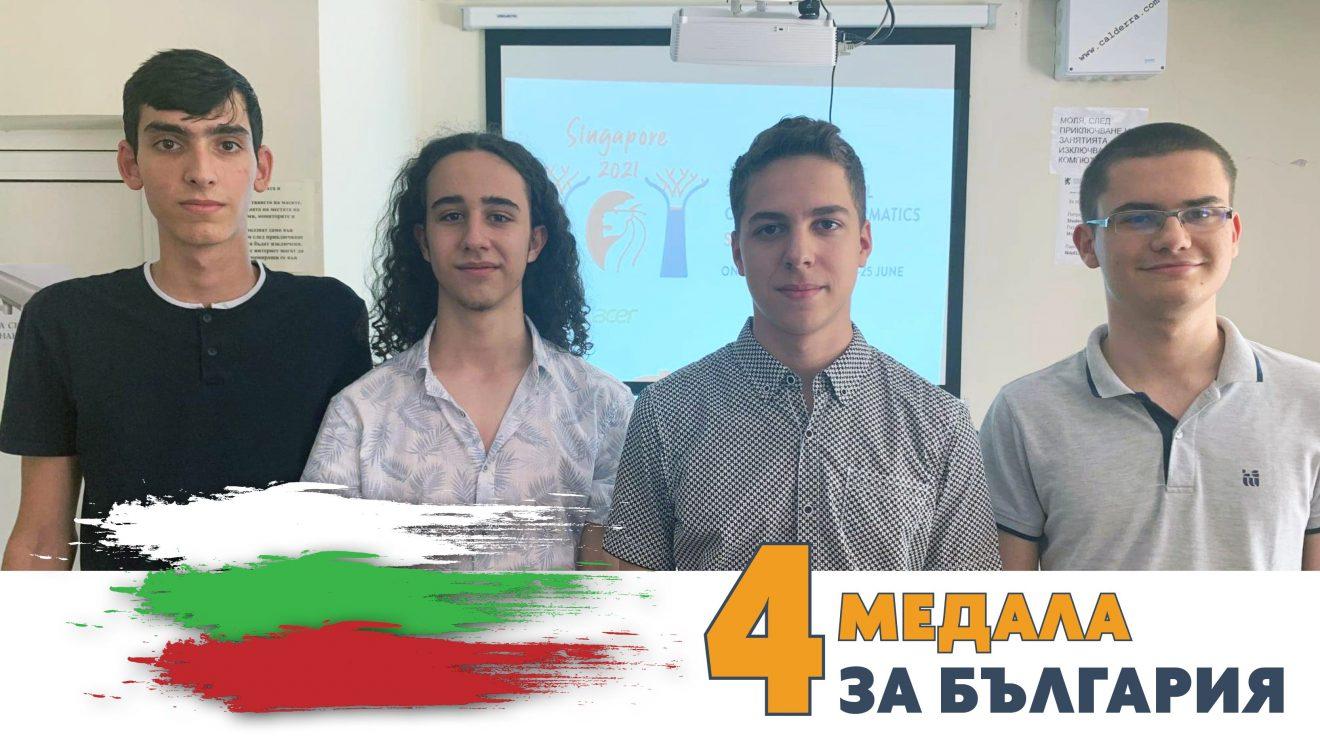 4 медала за България от най-престижното състезание по информатика – Международната олимпиада (видео)